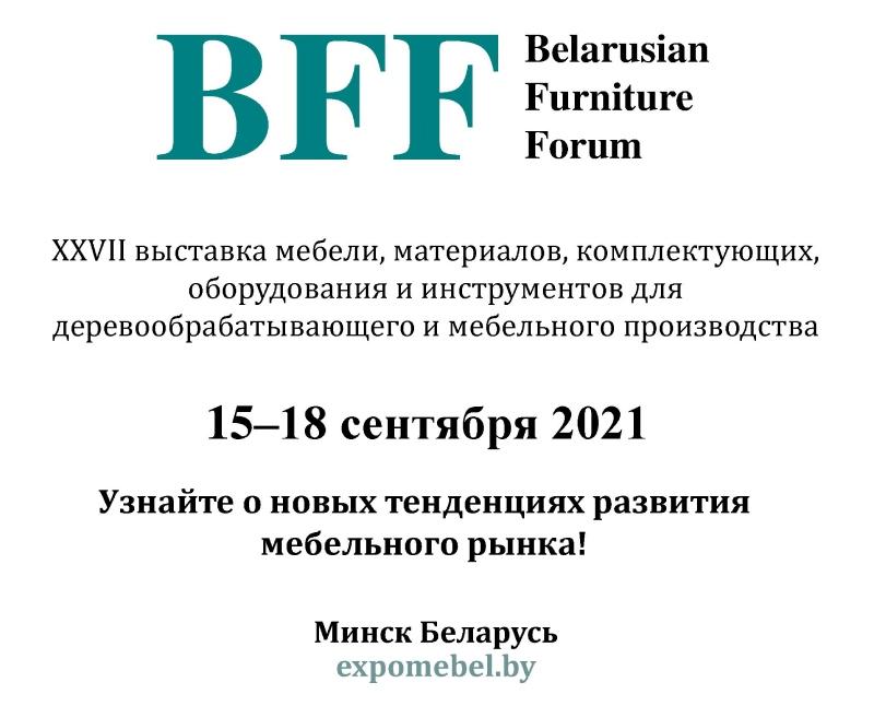 Презентация выставки «Мебельный форум – 2021»