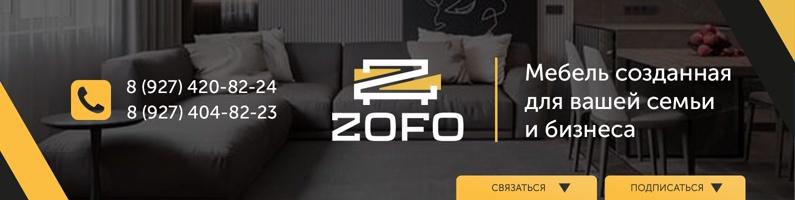 Баннер фабрики «Zofo»